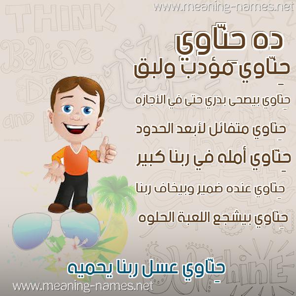 صورة اسم حِنّاوي HENAOI صور أسماء أولاد وصفاتهم
