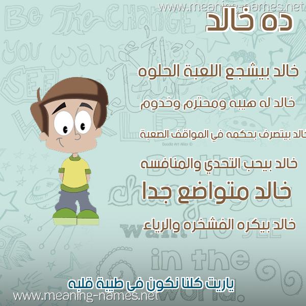 صورة اسم خالد Khaled صور أسماء أولاد وصفاتهم