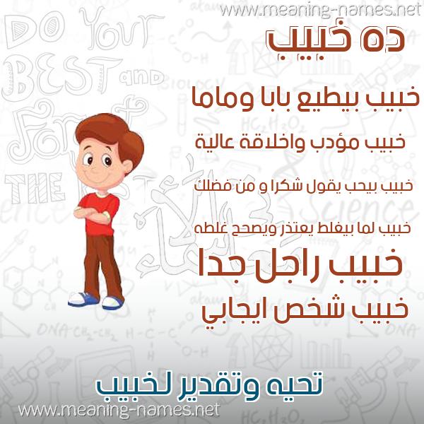 صورة اسم خبيب Khbyb صور أسماء أولاد وصفاتهم