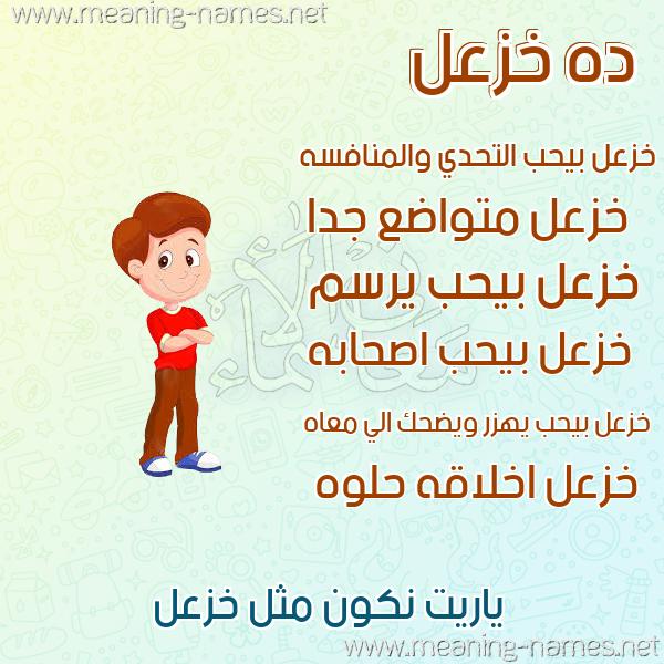 صورة اسم خزعل Khazl صور أسماء أولاد وصفاتهم