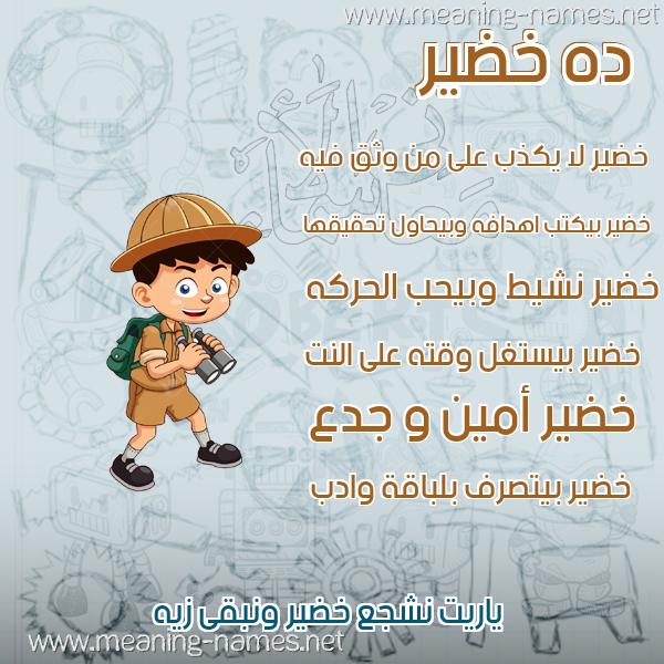 صور أسماء أولاد وصفاتهم صورة اسم خضير Khdyr