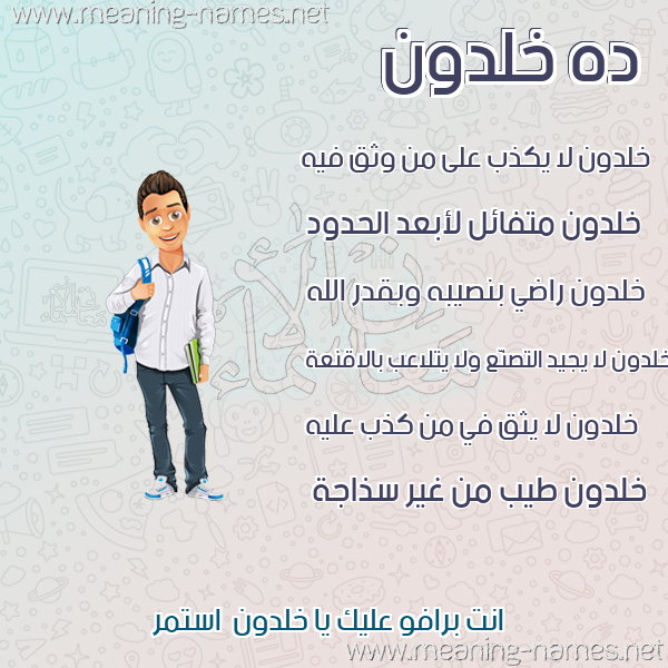 صورة اسم خلدون Khldwn صور أسماء أولاد وصفاتهم