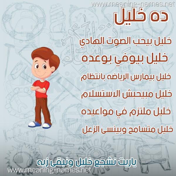 صورة اسم خليل Khalel صور أسماء أولاد وصفاتهم