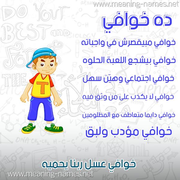 صور أسماء أولاد وصفاتهم صورة اسم خوافي Khwafy