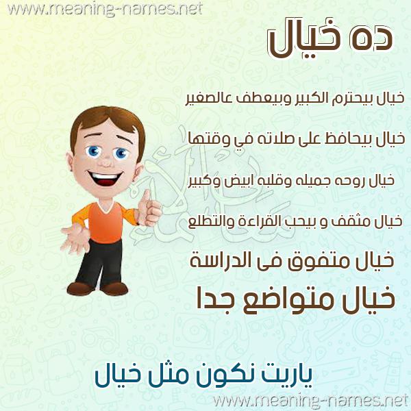 صورة اسم خيال Khyal صور أسماء أولاد وصفاتهم