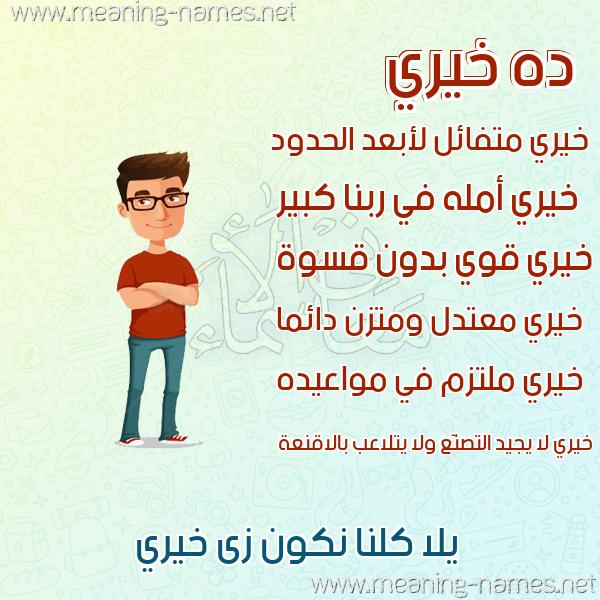صورة اسم خيري Khairy صور أسماء أولاد وصفاتهم