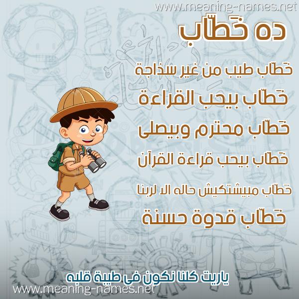 صورة اسم خَطّاب Khatab صور أسماء أولاد وصفاتهم