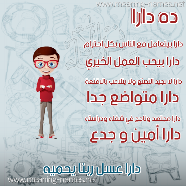 صورة اسم دارا Dara صور أسماء أولاد وصفاتهم