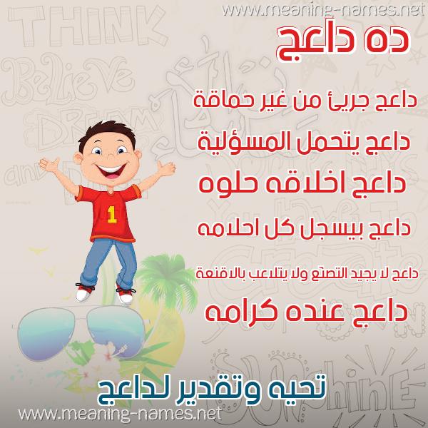 صورة اسم داعج Da'j صور أسماء أولاد وصفاتهم