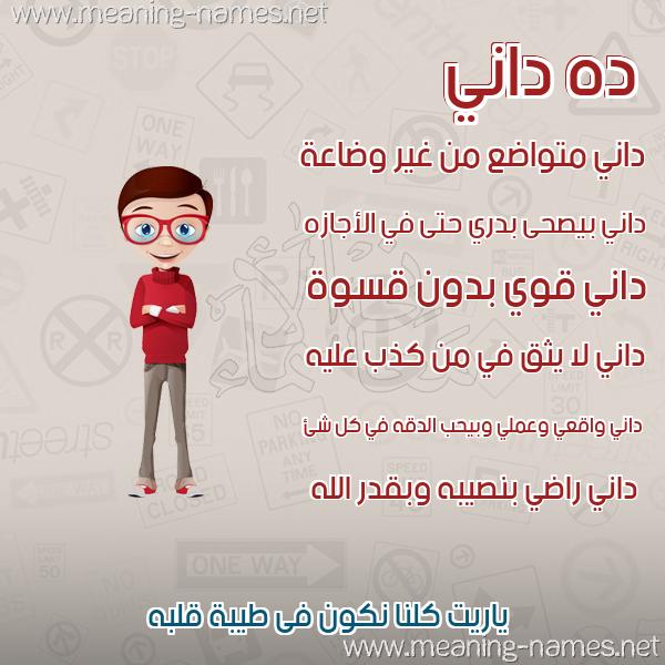 صورة اسم داني Dani صور أسماء أولاد وصفاتهم
