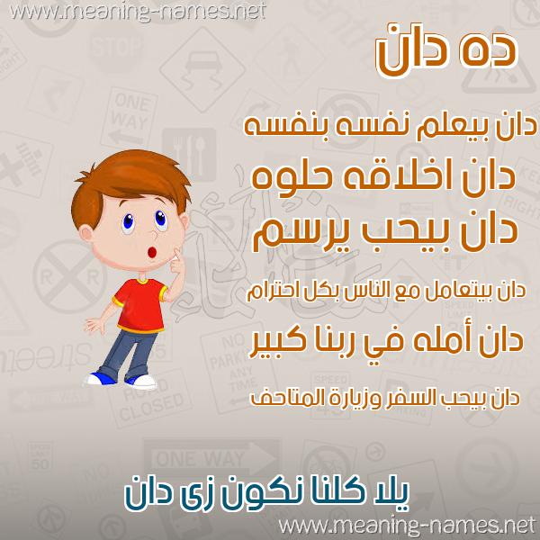صور أسماء أولاد وصفاتهم صورة اسم دان Dan