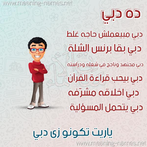 صورة اسم دبي Dubai صور أسماء أولاد وصفاتهم