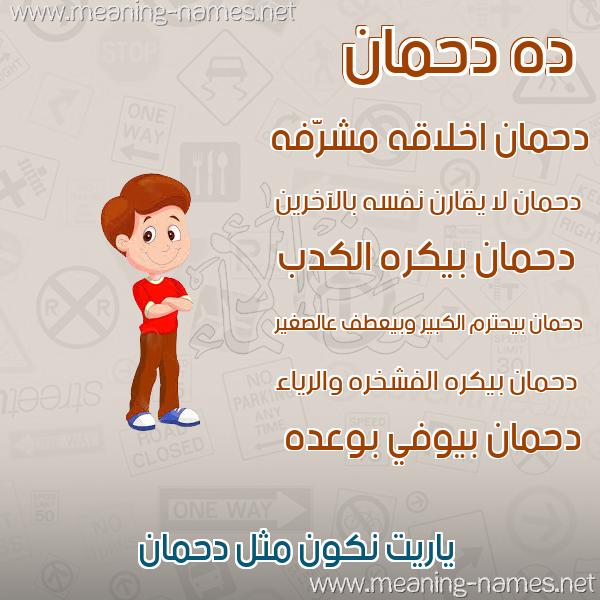 صورة اسم دحمان Dhman صور أسماء أولاد وصفاتهم