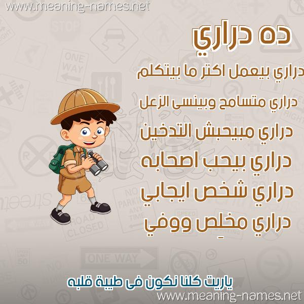 صور أسماء أولاد وصفاتهم صورة اسم دراري Drary