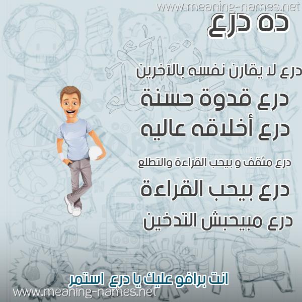 صورة اسم درع Dr' صور أسماء أولاد وصفاتهم