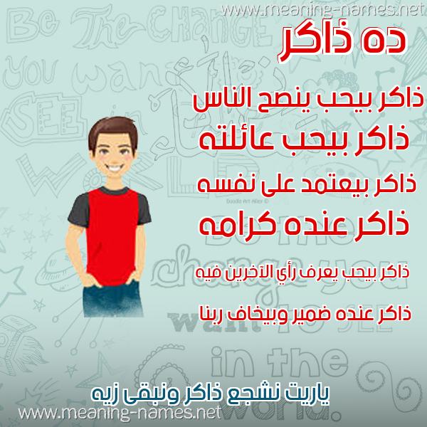 صورة اسم ذاكر Dhakr صور أسماء أولاد وصفاتهم
