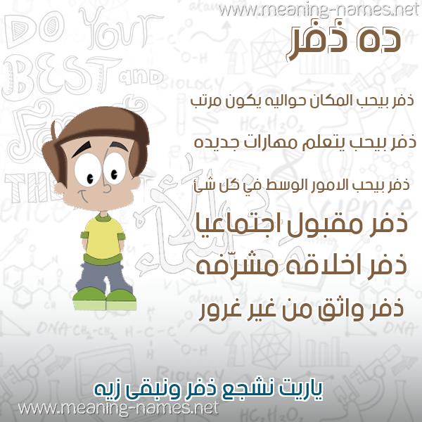 صورة اسم ذفر Dhfr صور أسماء أولاد وصفاتهم