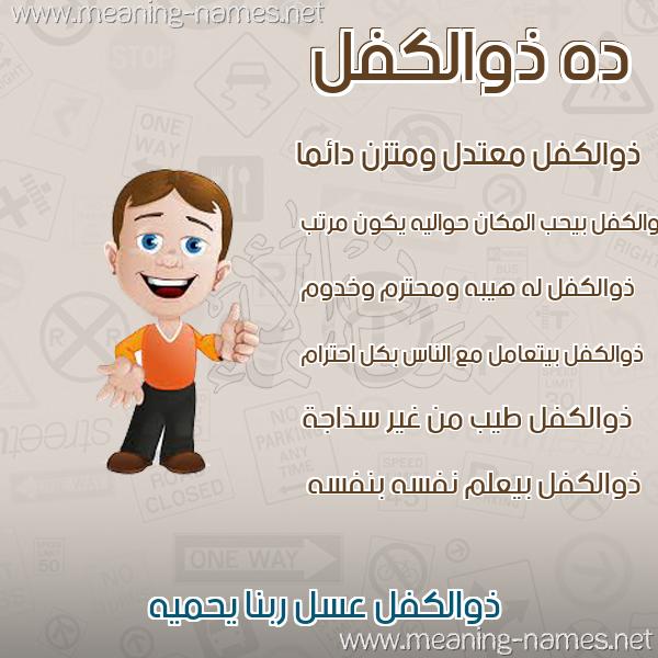 صور أسماء أولاد وصفاتهم صورة اسم ذوالكفل Dhwalkfl