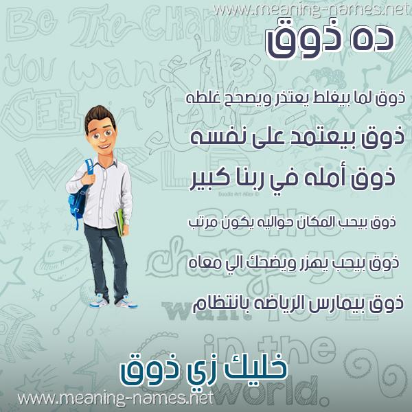 صورة اسم ذوق Dhwq صور أسماء أولاد وصفاتهم