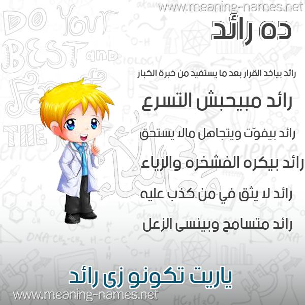 صورة اسم رائد Raed صور أسماء أولاد وصفاتهم