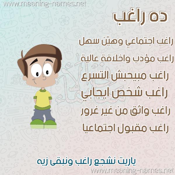 صورة اسم راغب Raghb صور أسماء أولاد وصفاتهم