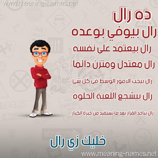 صورة اسم رال RAL صور أسماء أولاد وصفاتهم