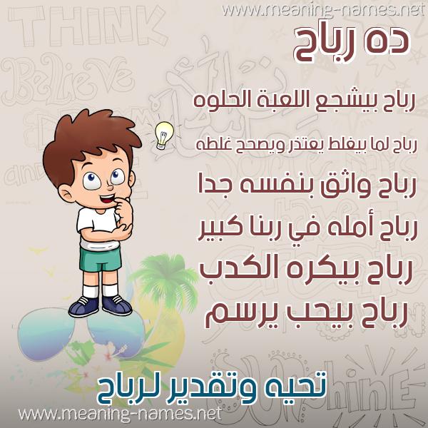 صورة اسم رباح Rbah صور أسماء أولاد وصفاتهم