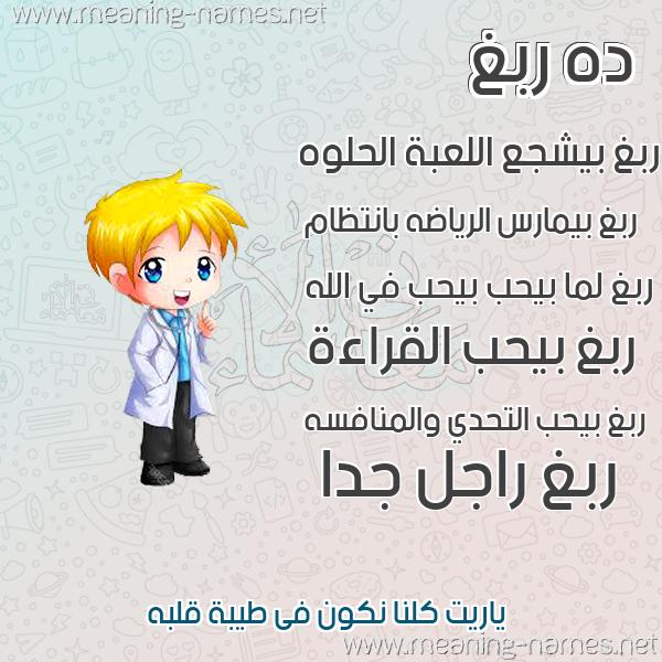 صور أسماء أولاد وصفاتهم صورة اسم ربغ Rbgh