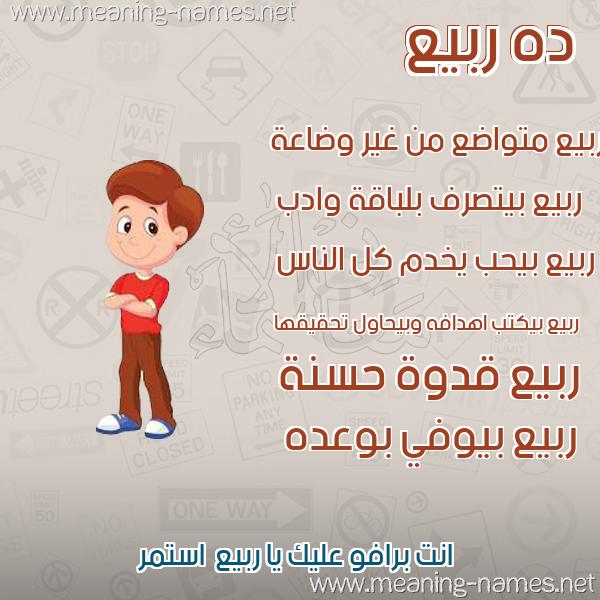 صورة اسم ربيع Rabea صور أسماء أولاد وصفاتهم
