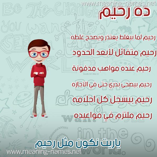 صورة اسم رحيم Rheem صور أسماء أولاد وصفاتهم