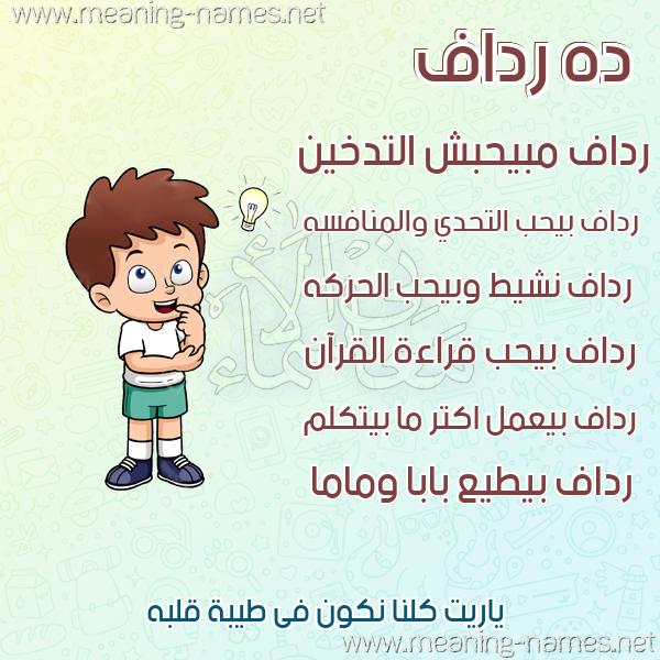 صور أسماء أولاد وصفاتهم صورة اسم رداف Rdaf