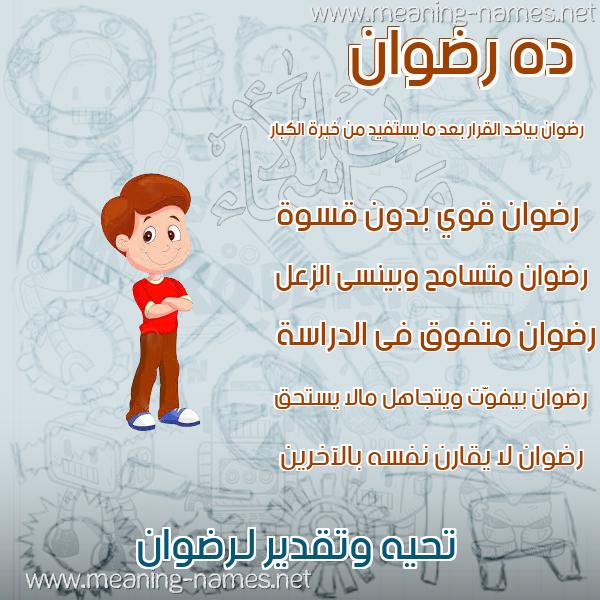 صور أسماء أولاد وصفاتهم صورة اسم رضوان Rdwan