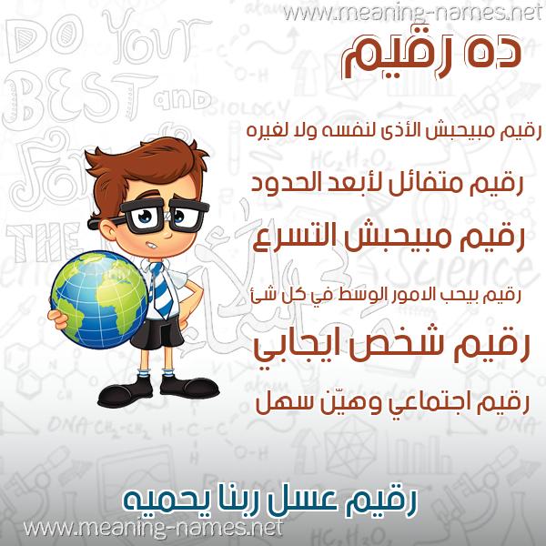 صورة اسم رقيم Rqym صور أسماء أولاد وصفاتهم