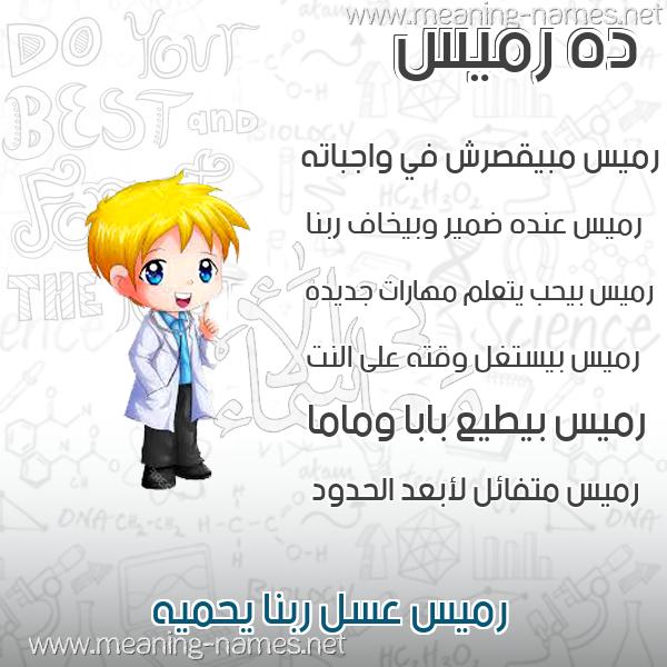صورة اسم رميس Rmis صور أسماء أولاد وصفاتهم