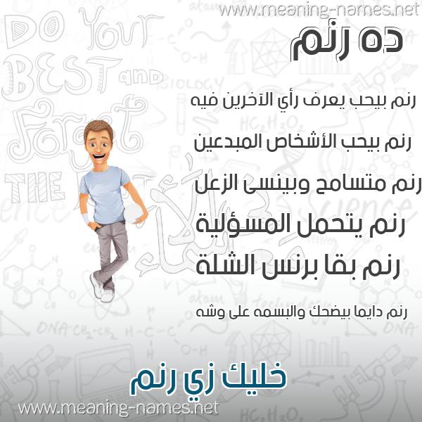 صورة اسم رنم Rnm صور أسماء أولاد وصفاتهم