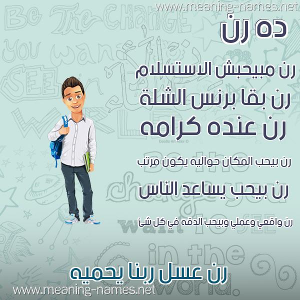 صورة اسم رن RN صور أسماء أولاد وصفاتهم