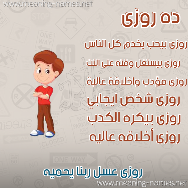 صور اسم روزى قاموس الأسماء و المعاني