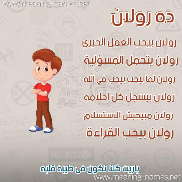 صور اسم رولان قاموس الأسماء و المعاني