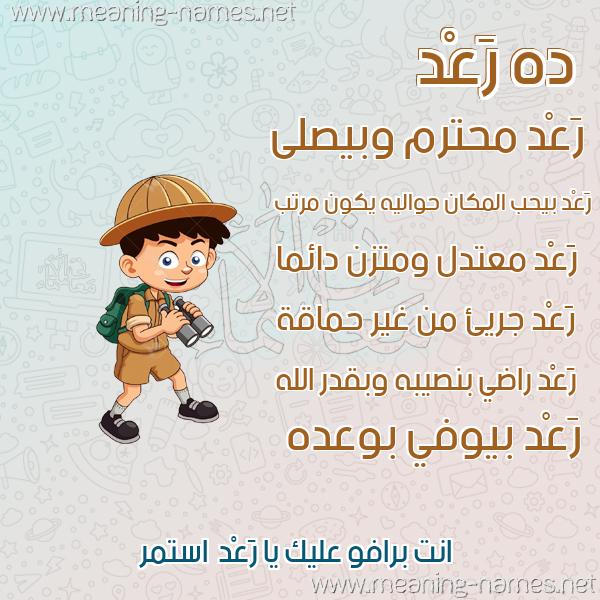 صور أسماء أولاد وصفاتهم صورة اسم رَعْد RAAD