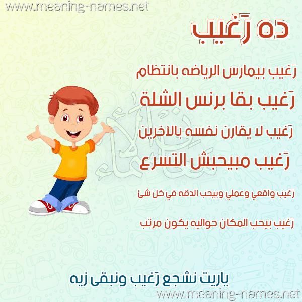 صورة اسم رَغيب RAGHIB صور أسماء أولاد وصفاتهم