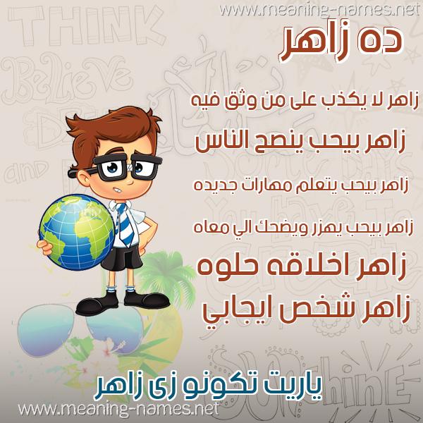 صورة اسم زاهر Zahr صور أسماء أولاد وصفاتهم