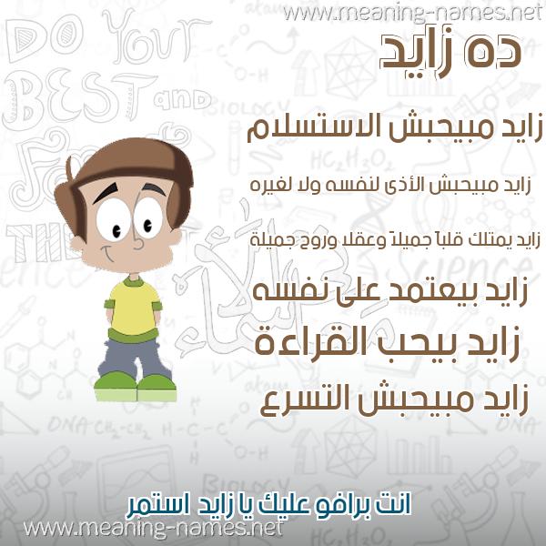 صورة اسم زايد Zaid صور أسماء أولاد وصفاتهم