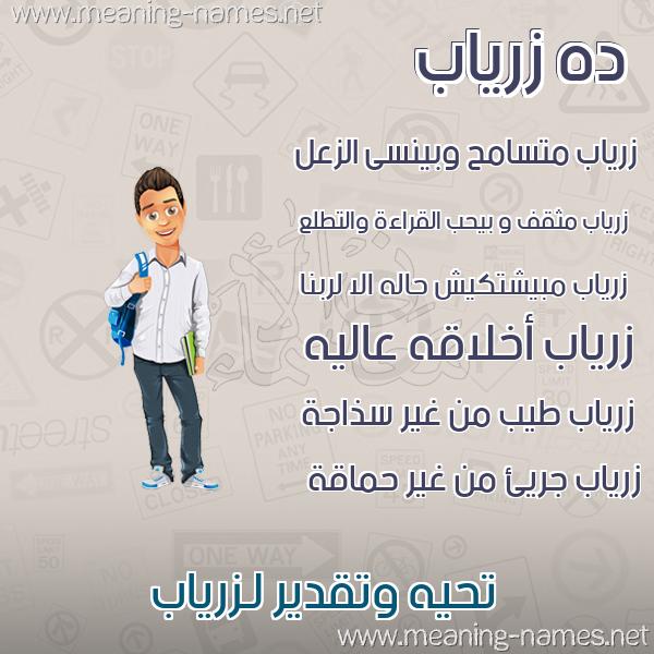 صورة اسم زرياب Zriab صور أسماء أولاد وصفاتهم