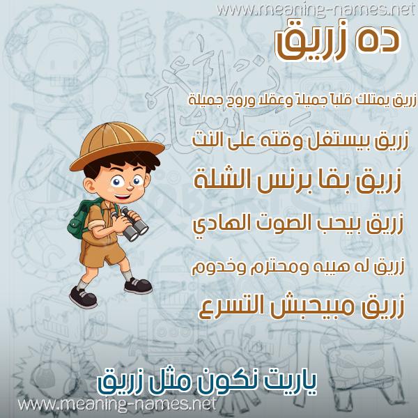 صورة اسم زريق Zryq صور أسماء أولاد وصفاتهم