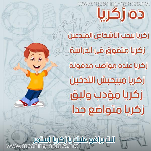 صورة اسم زكريا Zakria صور أسماء أولاد وصفاتهم