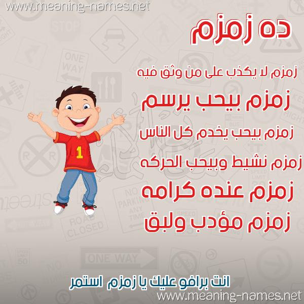 صورة اسم زمزم Zmzm صور أسماء أولاد وصفاتهم