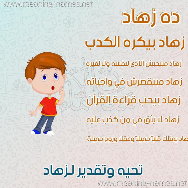 صورة اسم زهاد Zhad صور أسماء أولاد وصفاتهم