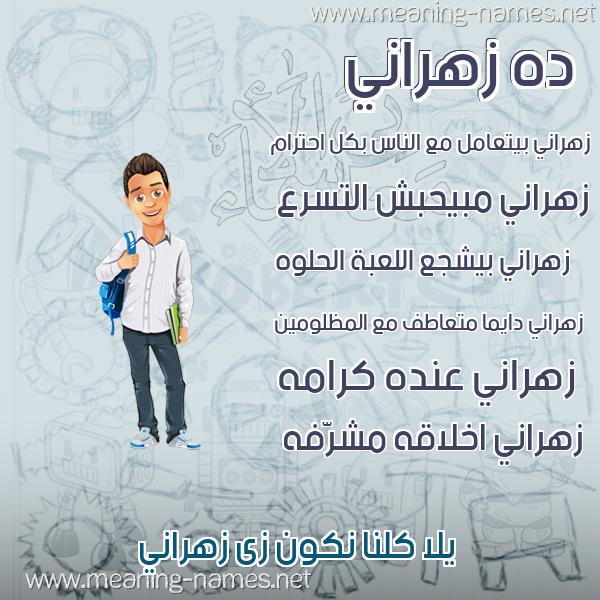 صورة اسم زهراني Zhrany صور أسماء أولاد وصفاتهم
