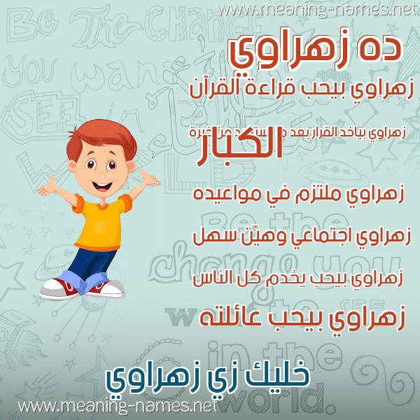 صورة اسم زهراوي ZHRAOI صور أسماء أولاد وصفاتهم