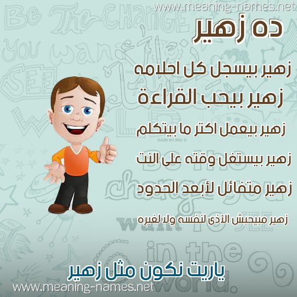 صور أسماء أولاد وصفاتهم صورة اسم زهير Zohyr
